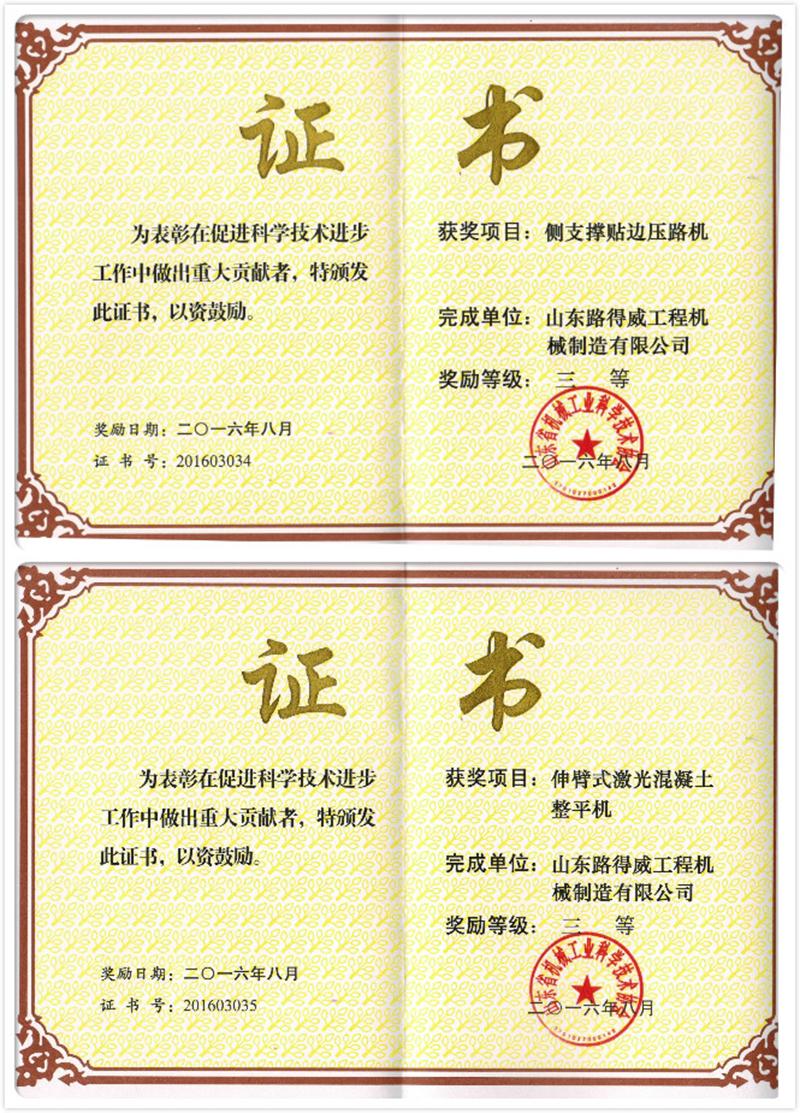 祝贺我公司获得省机械工业科技进步奖