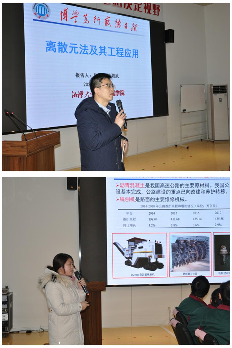 湘潭大學新聞用圖